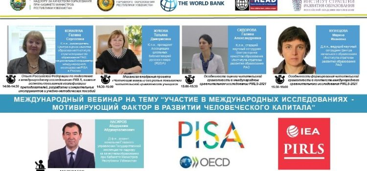 Uzbekistan shares Russian experience of participation and preparation to international comparative research